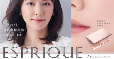 自然緊密貼服!日系ESPRIQUE全新底妝系列 簡約妝容呈現真我魅力