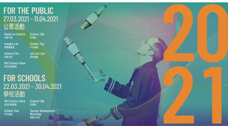 復活節2021|Online免費親子活動!2021裘槎科學周展開 在家體驗趣味小實驗、STEM工作坊