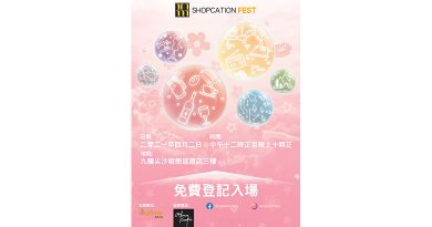 「SHOPCATION FEST」復活節首度舉行<br>恍如置身旅行之中 感受嶄新購物體驗