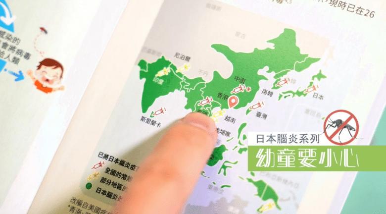 日本腦炎知多啲|預防日本腦炎:幼童要小心
