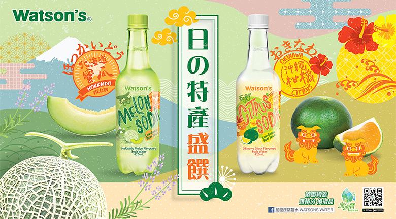 Watson's Soda日系果味蘇打水 蜜瓜味酸橘子味低糖低卡路里