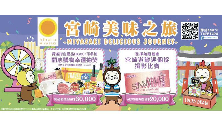 宮崎美味之旅 日本直送特色產物