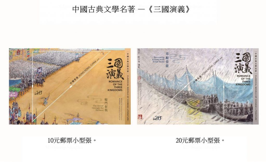 集郵控注意!《三國演義》特別郵票3月16日發行
