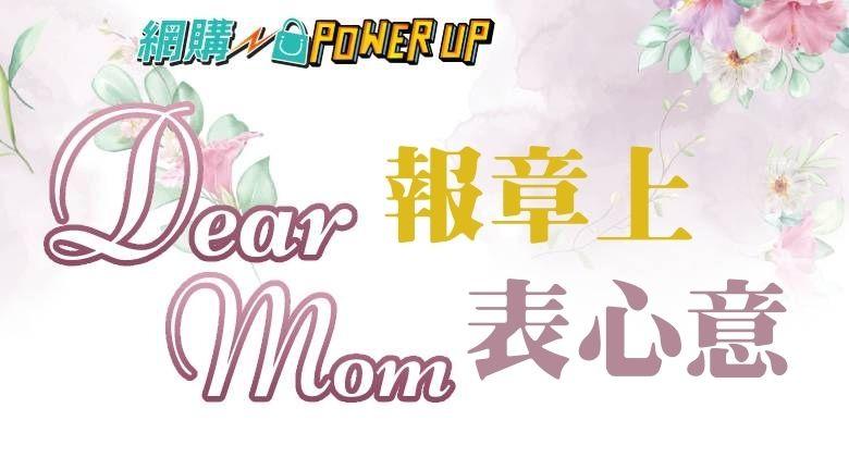 2021母親節 | Dear Mom 報章上表心意