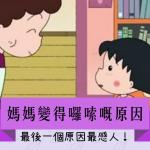 2021母親節 | 母親節獻禮:4個媽媽變得囉嗦的原因  最後一個最感人