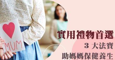 2021母親節| 3 大法寶助媽媽保健養生 母親節首選實用禮物氹媽媽