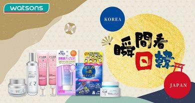 屈臣氏精選推介 500款日韓保健美容產品