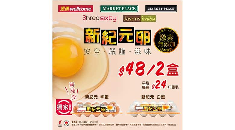 日本新紀元卵 48元兩盒 全線惠康有售