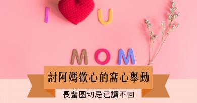 2021母親節 | 母親節獻禮:5個討阿媽歡心的窩心舉動 長輩圖切忌已讀不回