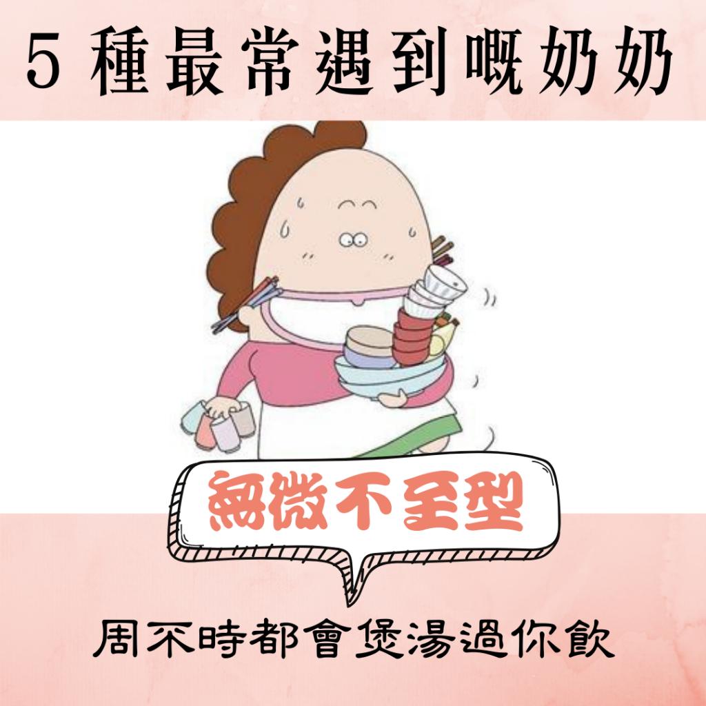 2021母親節   母親節獻禮:5種最常遇到的奶奶 你最怕哪一種?