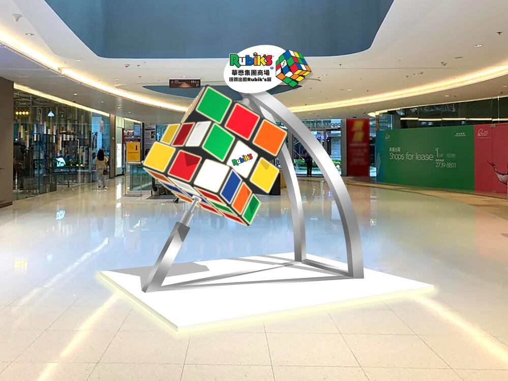 復活節2021|荃灣如心廣場「『扭』得出骰 Rubik's 展」 展出全球最大的扭計骰!多達30款珍藏 同場特設限定快閃店及遊戲攤位