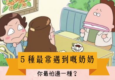 2021母親節 | 母親節獻禮:5種最常遇到的奶奶 你最怕哪一種?