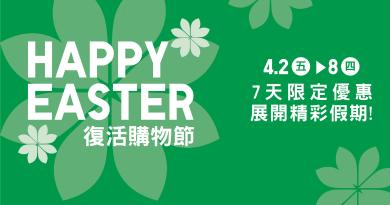 復活節2021 Uniqlo 於4.2-4.8舉行「Happy Easter復活購物節」 限定優惠買多款人氣 UT、AIRism系列、新推出Sport Utility Wear系列