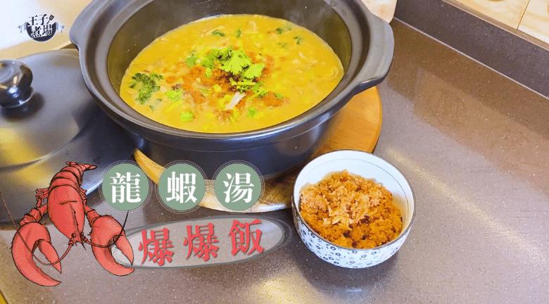 【王子煮場】有聲!惜食系列 龍蝦湯爆爆飯 脆米配濃湯 輕脆惹味入口即爆