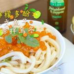 【王子煮場】檸檬 x 三文魚子涼拌烏冬 教煮消暑開胃輕食料理