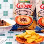 必搶!卡樂B x 全新香港地道口味系列  沙嗲牛肉麵、瑞士雞翼味薯片、生炒排骨味粟一燒 茶記3重親切風味