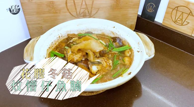 【王子煮場】食完唔會懵?花膠冬菇炆懵仔魚腩 多肉少骨漁民之寶