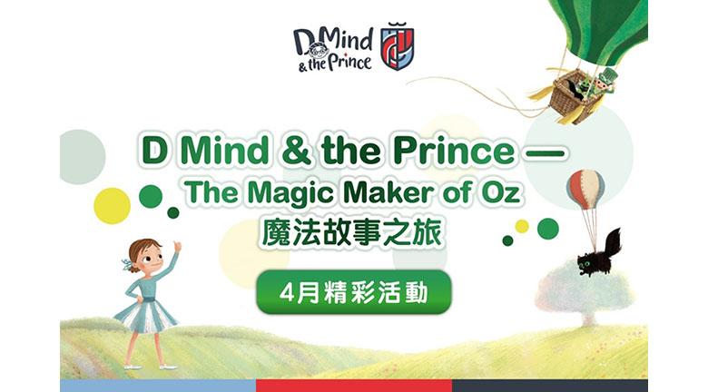 D Mind & the Prince<br>響應世界閱讀日 推魔法故事之旅