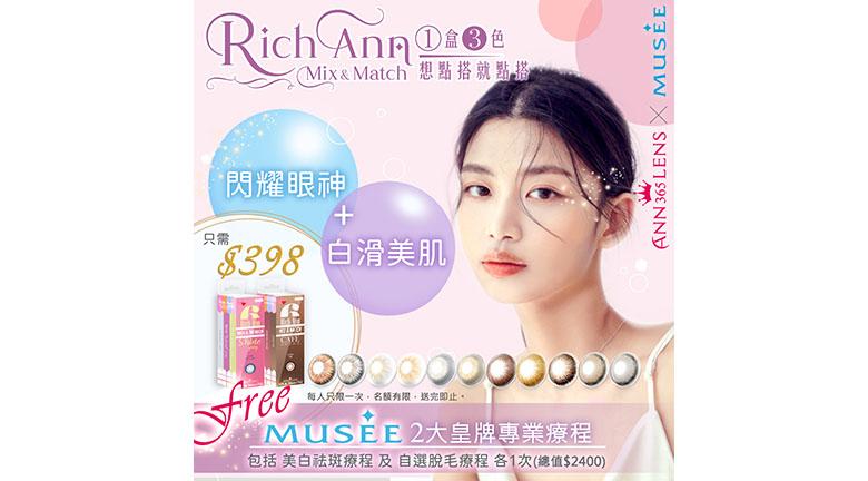 購ANN365 Day Con送Musee專業療程