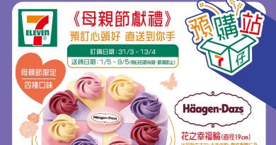 2021母親節 7仔預購站 X Häagen-Dazs™母親節限定 3款特色雪糕蛋糕 融化每一口幸福 溫馨齊整共渡佳節