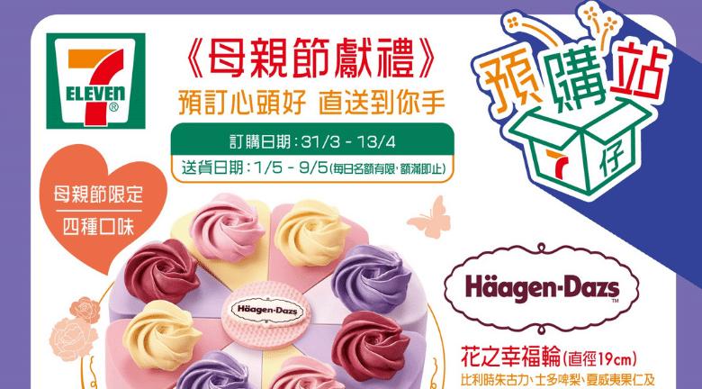 2021母親節|7仔預購站 X Häagen-Dazs™母親節限定 3款特色雪糕蛋糕 融化每一口幸福 溫馨齊整共渡佳節