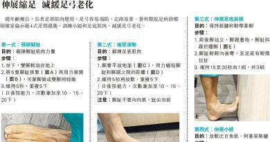 4招足部運動 減緩足弓老化