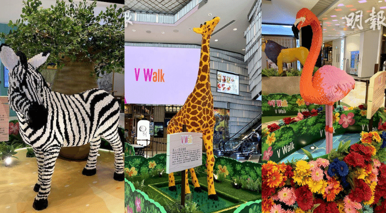 商場有個大草原!80萬粒LEGO砌出動物大遷徙場景 3.5米高長頸鹿登陸V Walk商場