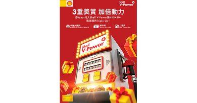 Shell三重獎賞 加倍動力 送逾30萬份獎品