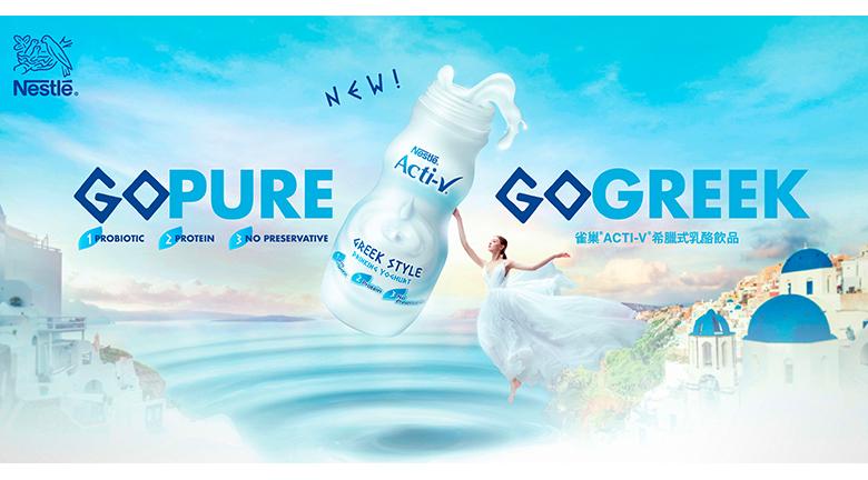 雀巢ACTI-V推全新希臘式乳酪飲品
