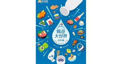 愉景新城「高山老街食の祭」登場