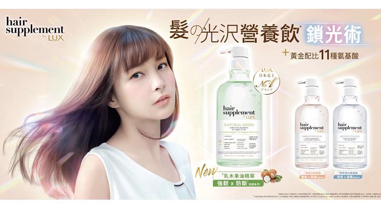 日本製「髮の光營養飲*」 全新Natural Shine系列 強韌 防斷