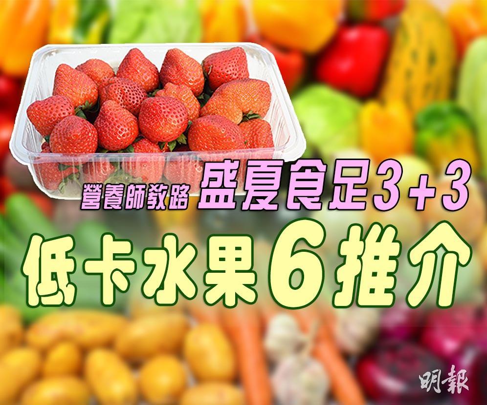 食極都唔肥!盛夏日吃3份水果 營養師推介6種低卡水果