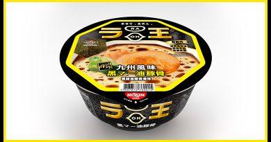 拉王推非油炸麵系列 多種湯底令人回味