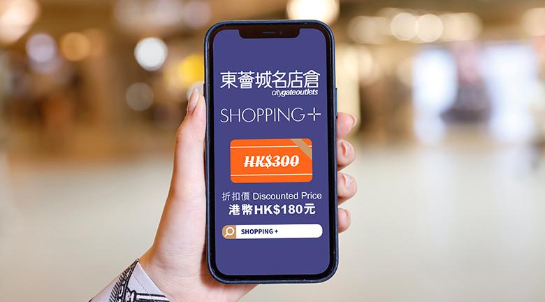 東薈城名店倉SHOPPING+網上平台 推210萬元電子現金券 線上優惠低至6折