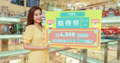 荃灣廣場「筍得祭」 3,000件筍貨低至25折