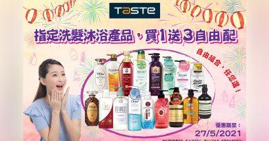 逾60款精選產品任選 TASTE推買一送三自由配