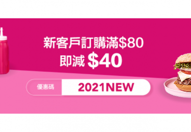foodpanda 5月外賣優惠碼大放送!外賣自取優惠、訂購生活百貨、信用卡優惠整合(附優惠碼)