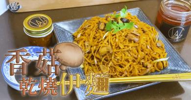 【王子煮場】香菇乾燒伊麵DIY 超級簡單經濟實惠 配辣椒油味道一流