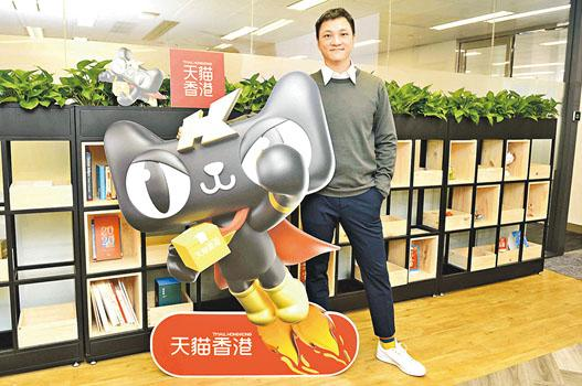 天貓香港明試業 3天全場免運費