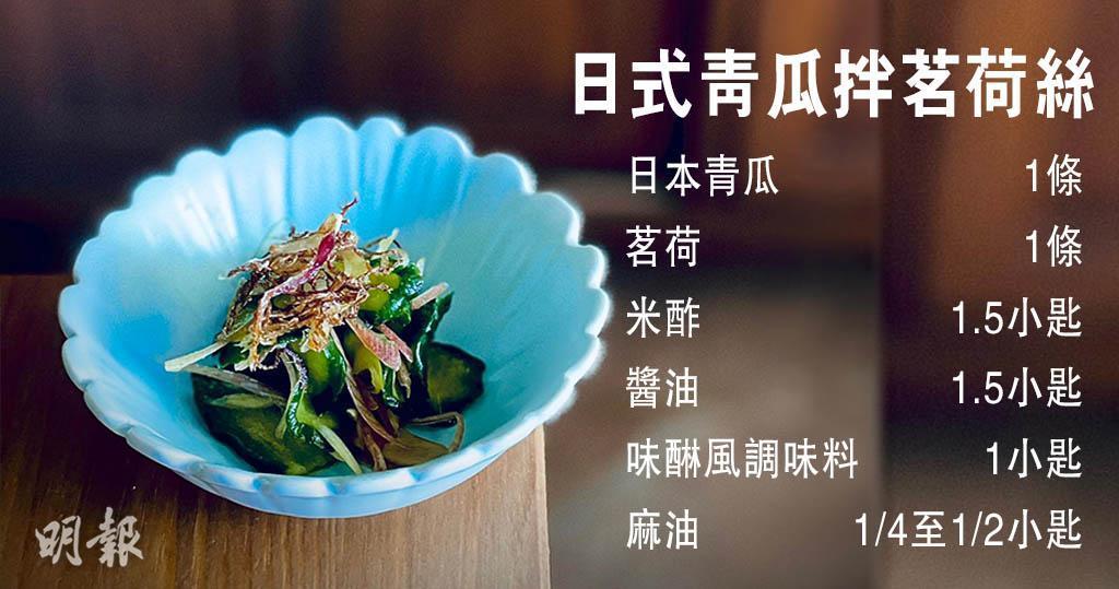 吃貨注意!5個素食DIY食譜 消暑又開胃 味覺大滿足!