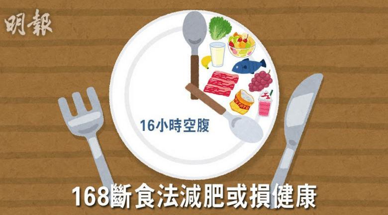 【斷食減肥】168斷食法不是人人適用?兩類人應避免!