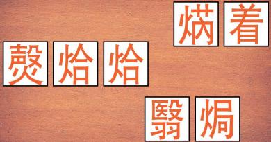 天氣炎熱,「焫着」、「㷫烚烚」是否正字?嶺南大學中文系講師趣談形容夏天熱辣辣的廣東話。(明報製圖)
