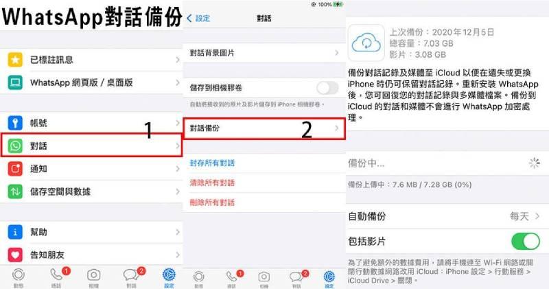 【WhatsApp備份攻略】WhatsApp新條款5.15生效 對話匯出及備份教學(附步驟示意圖)