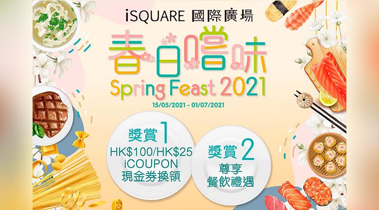 iSQUARE「春日嚐味」 晚市堂食賞iCOUPON現金券