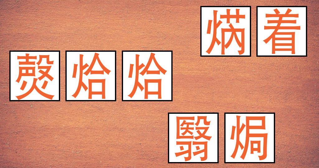 焫焫焫焫焫焫著?焫着定焫㷫?㷫烚烚定㷫恰恰?中文系講師教你寫夏日熱辣辣的妙趣中文!