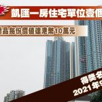黃廷方慈善基金與華置共同贊助 接種新冠疫苗香港居民可抽獎 6月15日開始接受登記