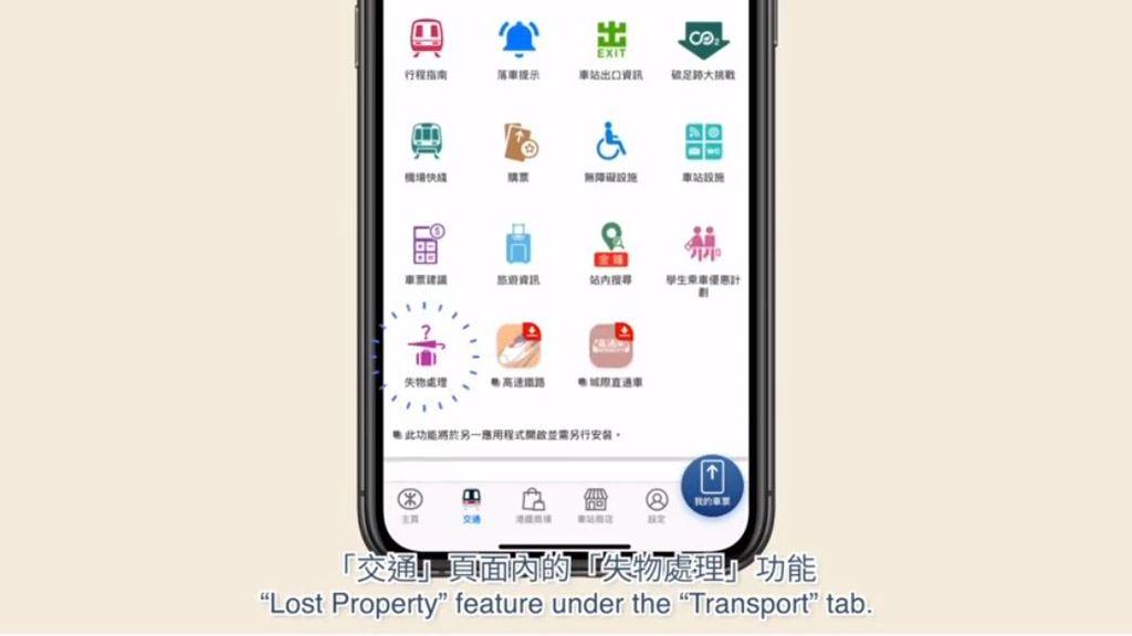 港鐵 網上自助失物處理平台 MTR Mobile