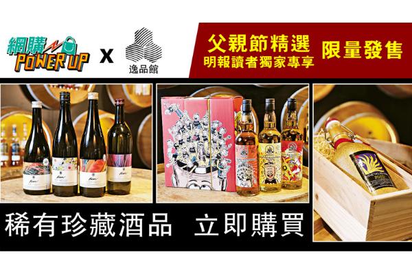 【獨家限量發售】父親節精選 – 《老夫子》威士忌、限量版日本清酒