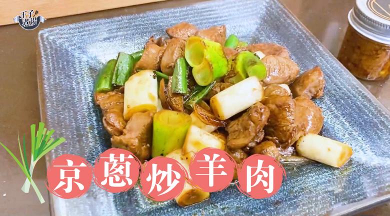 京蔥炒羊肉
