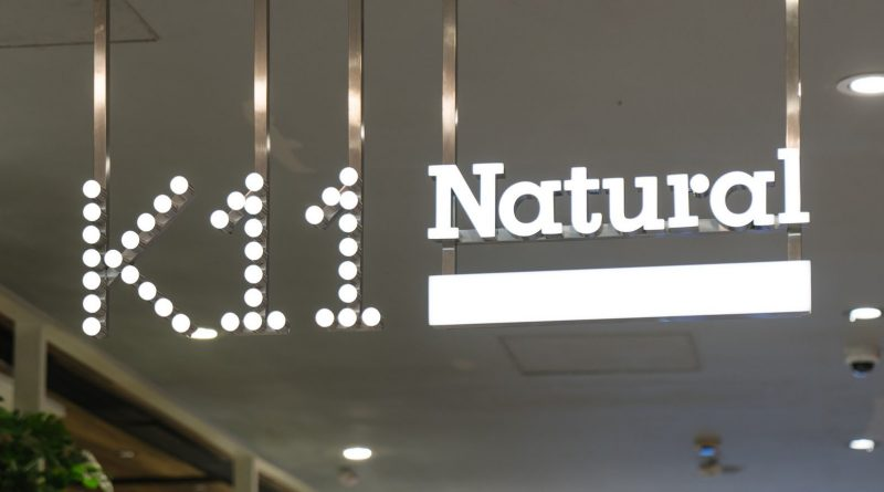 生活 美食隱世小店<br>藏身K11 Natural